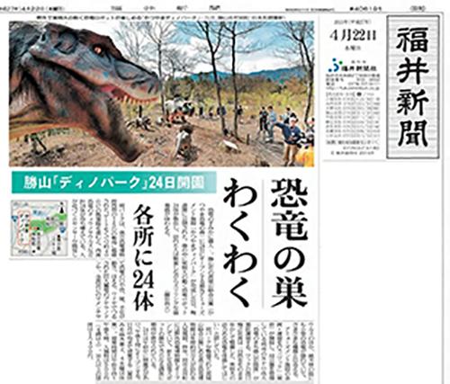 fukui_news_0422