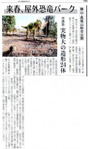 福井新聞朝刊 2014年12月2日